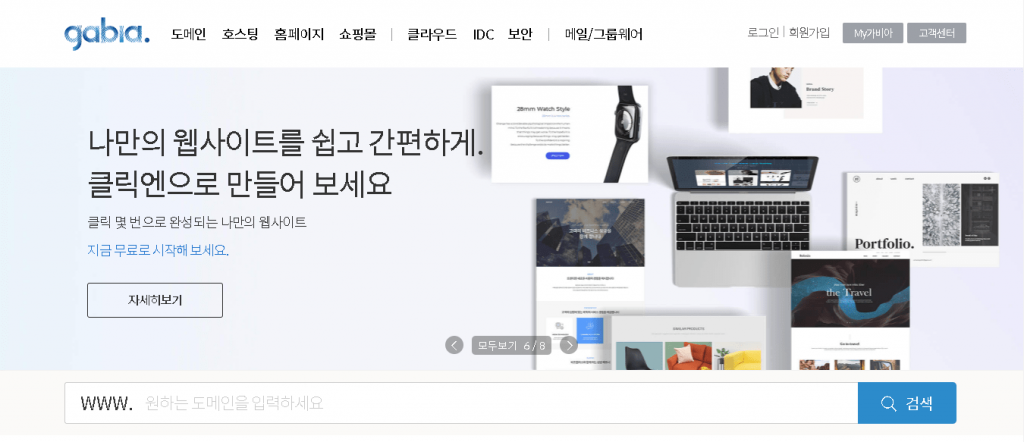 Best Angular Web Hosting In South Korea: Gabia Home Page