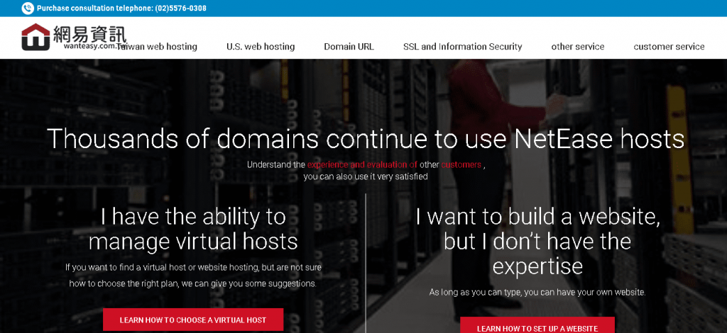 Best Web Hosting in Taiwan: WantEasy Home Page