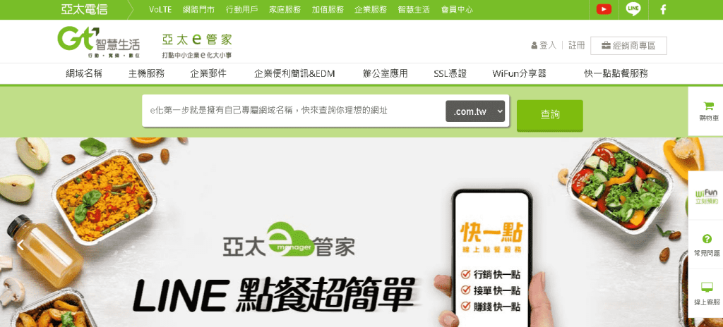 Best Web Hosting in Taiwan: Emanager Home Page